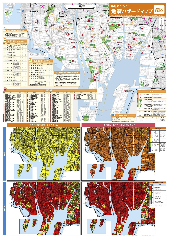 名古屋市地震ハザードマップ