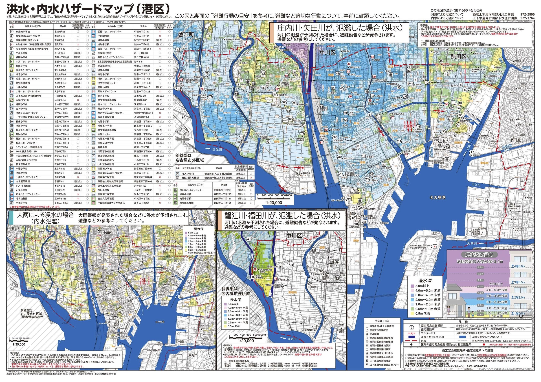 名古屋市洪水ハザードマップ