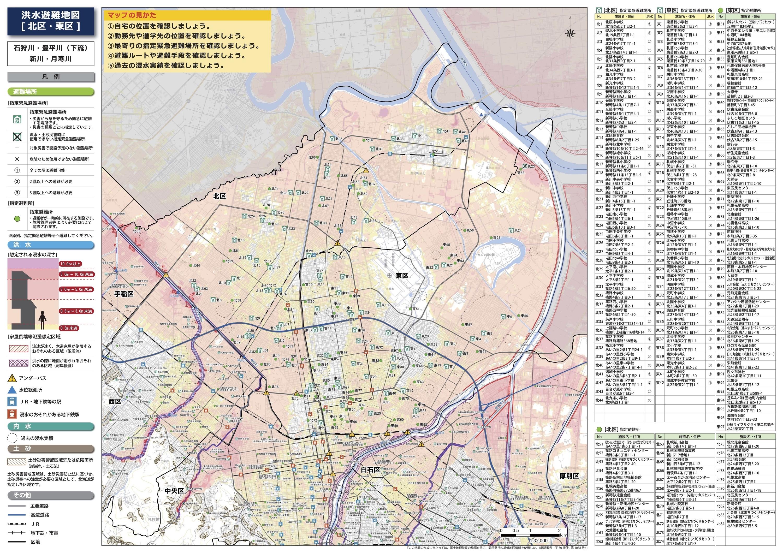 札幌市ハザードマップ