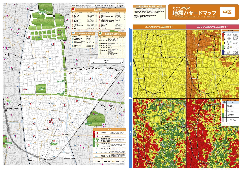 名古屋市ハザードマップ