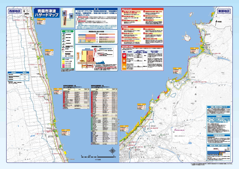 青森市東部地区・西部地区の津波ハザードマップ