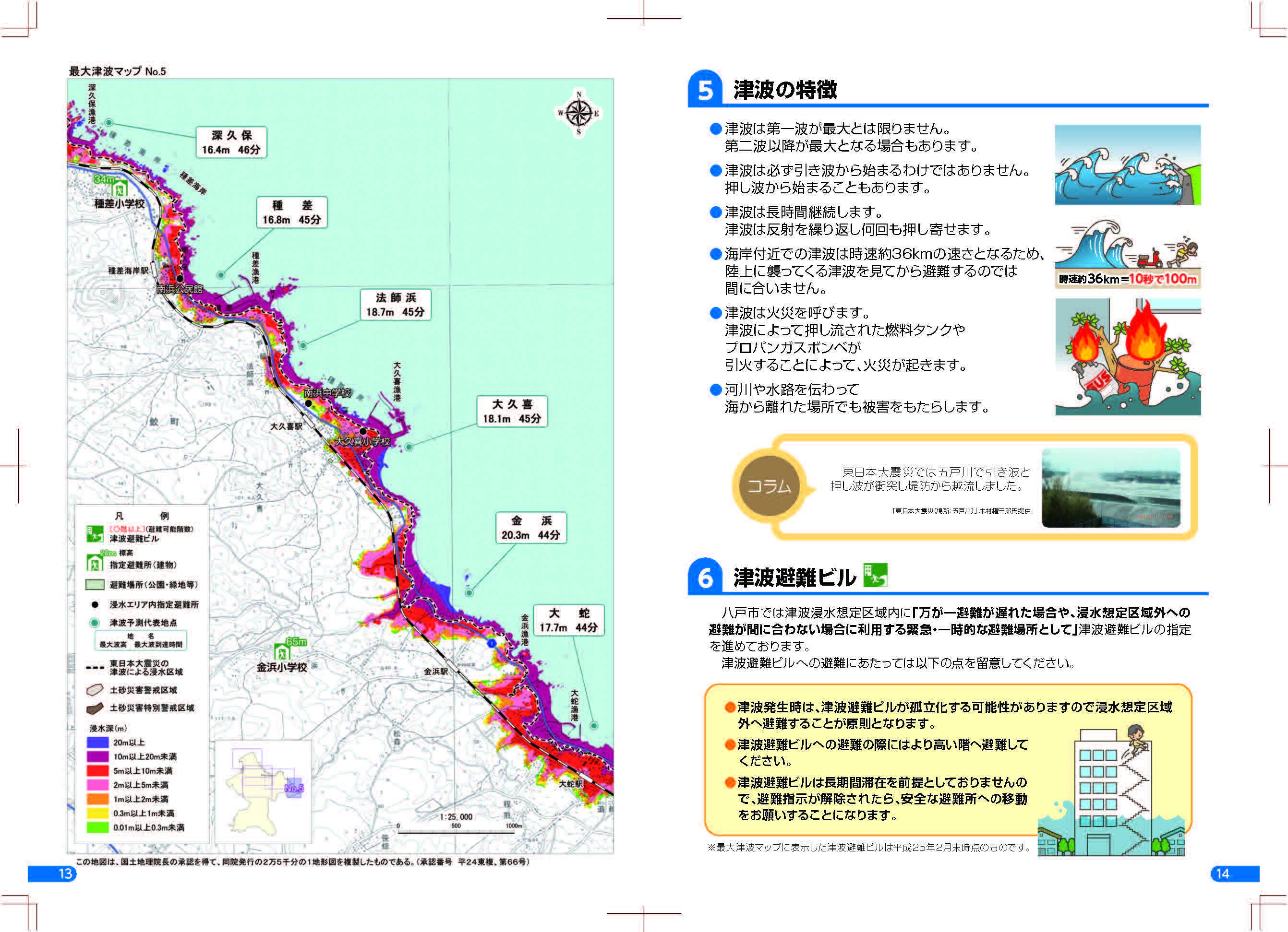 八戸市津波ハザードマップ