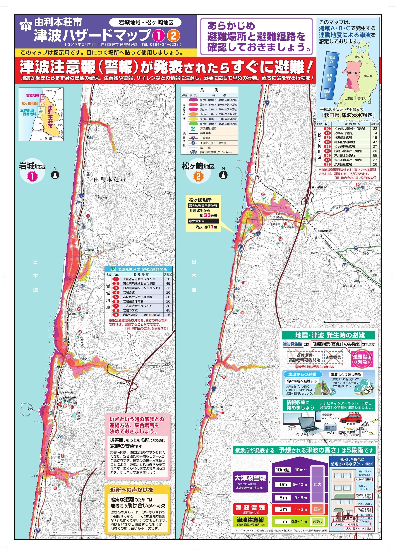 由利本荘市岩城地域・松ヶ崎地区の津波ハザードマップ