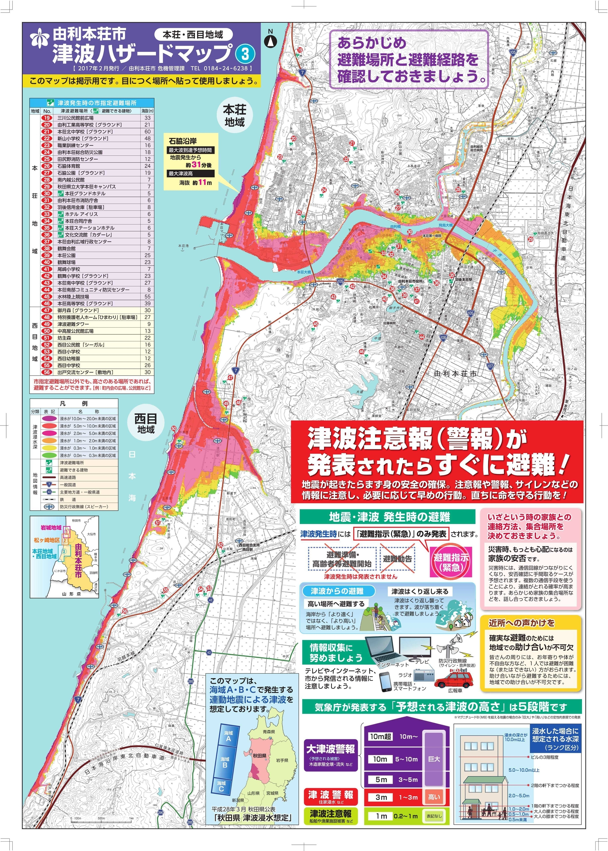由利本荘市本荘地域・西目地域の津波ハザードマップ