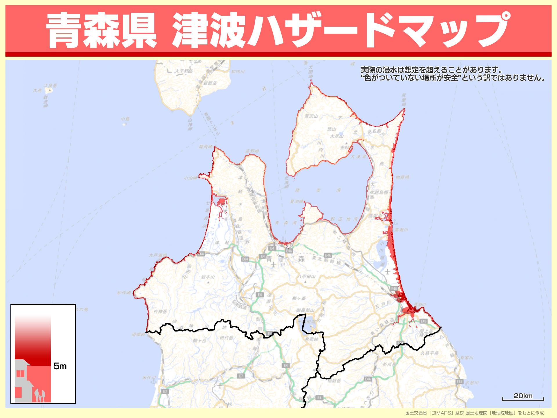 青森の津波ハザードマップ