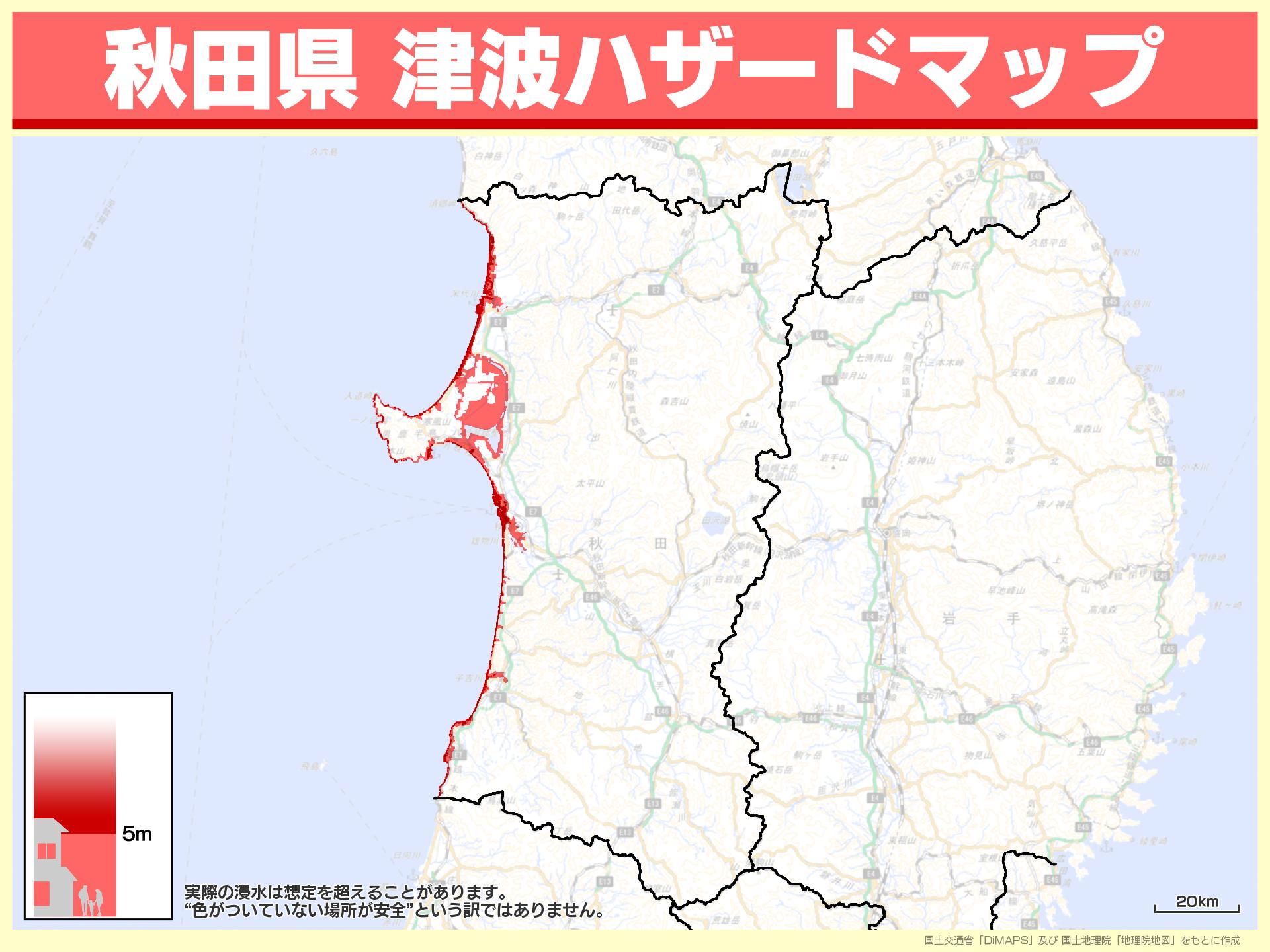 秋田の津波ハザードマップ