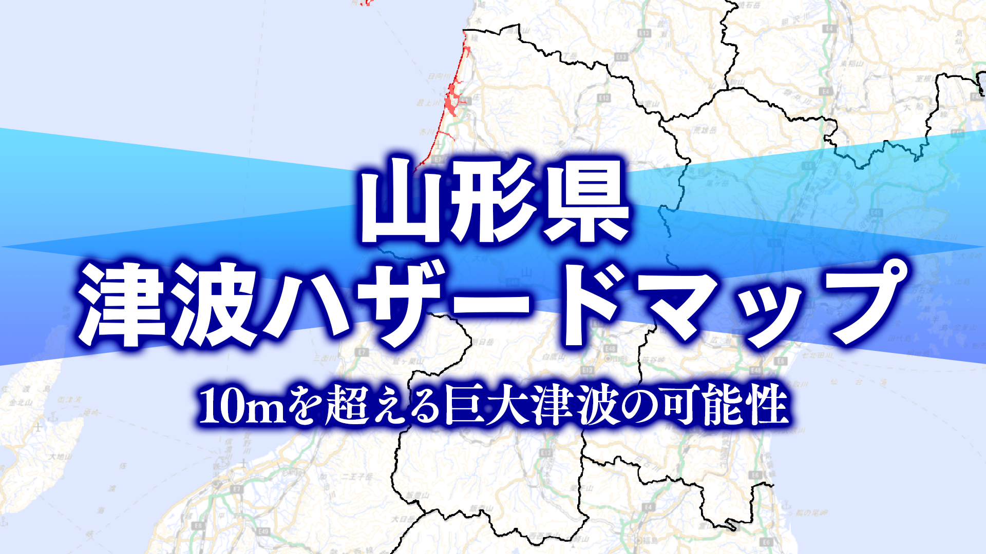 山形県の津波ハザードマップ