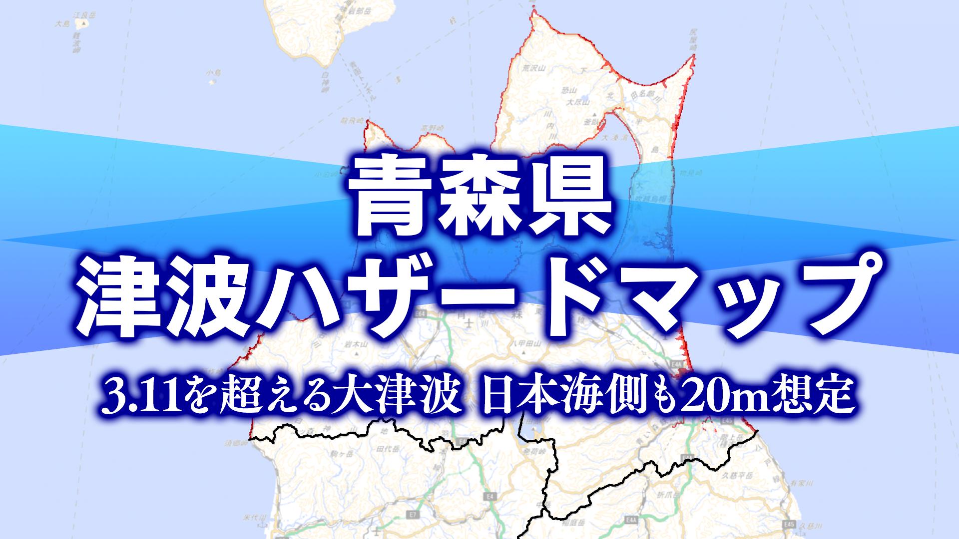 青森県の津波ハザードマップ
