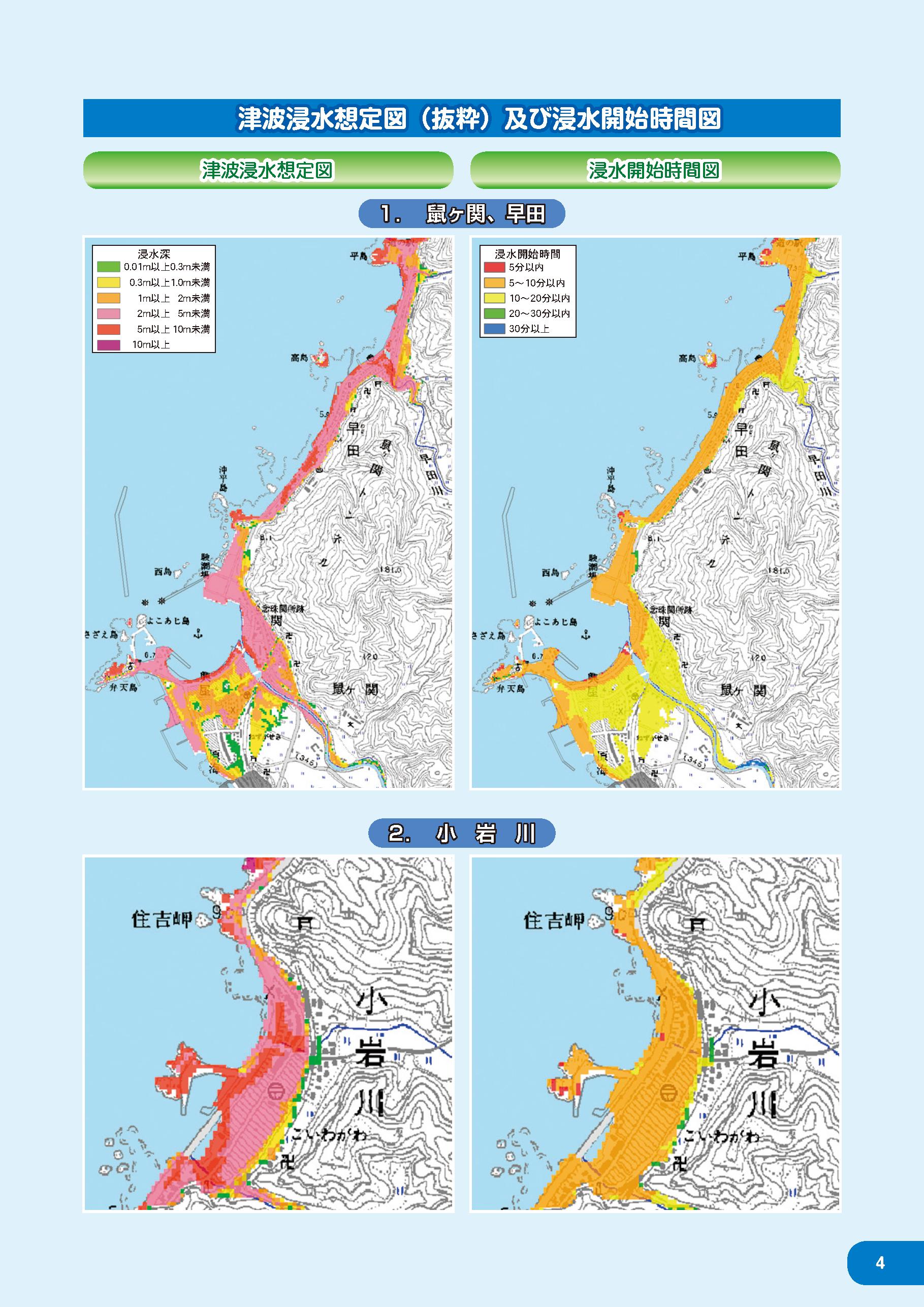 f鼠ヶ関・早田・小岩川の浸水想定と浸水開始時間