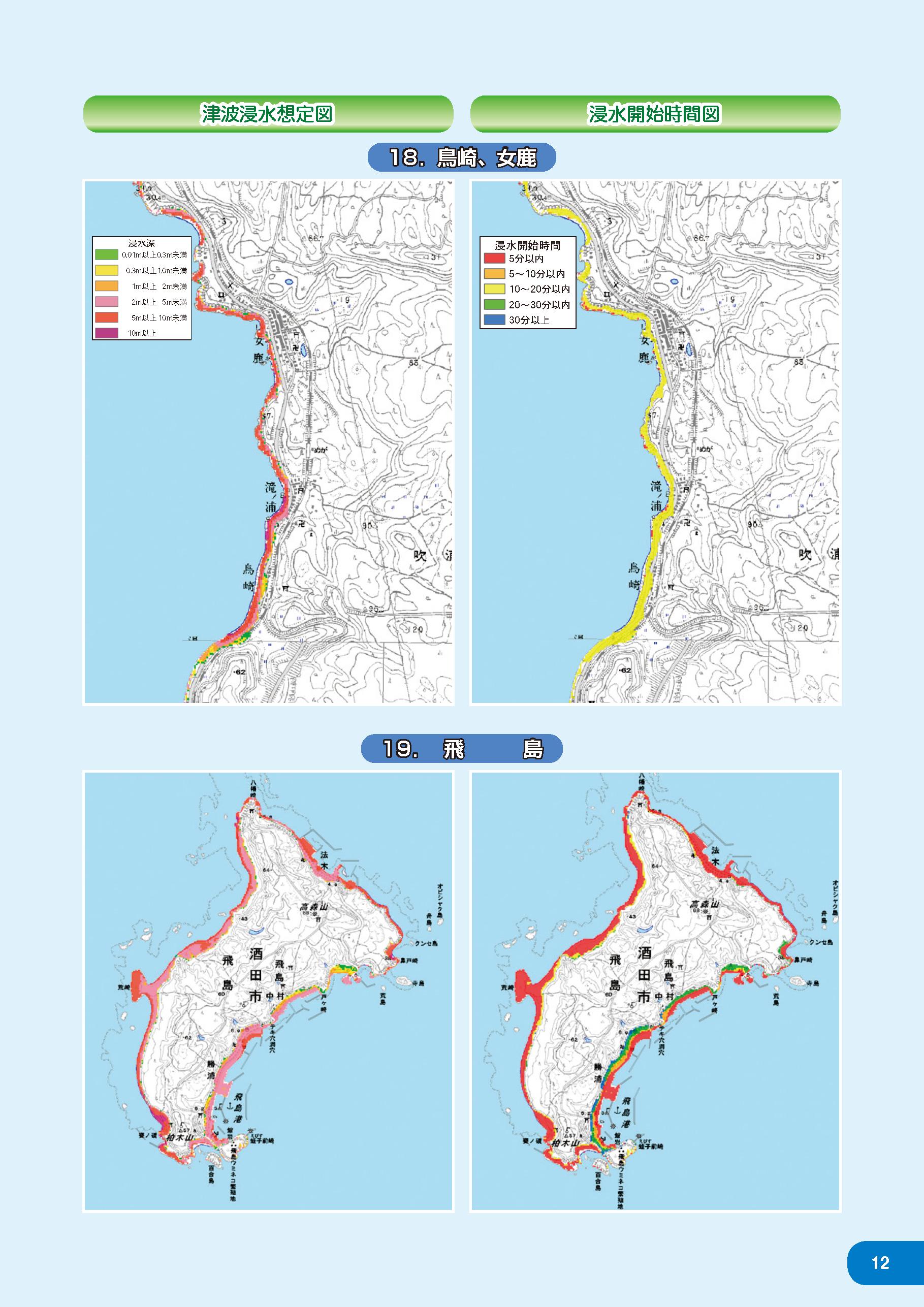 鳥崎・女鹿・飛島の浸水想定と浸水開始時