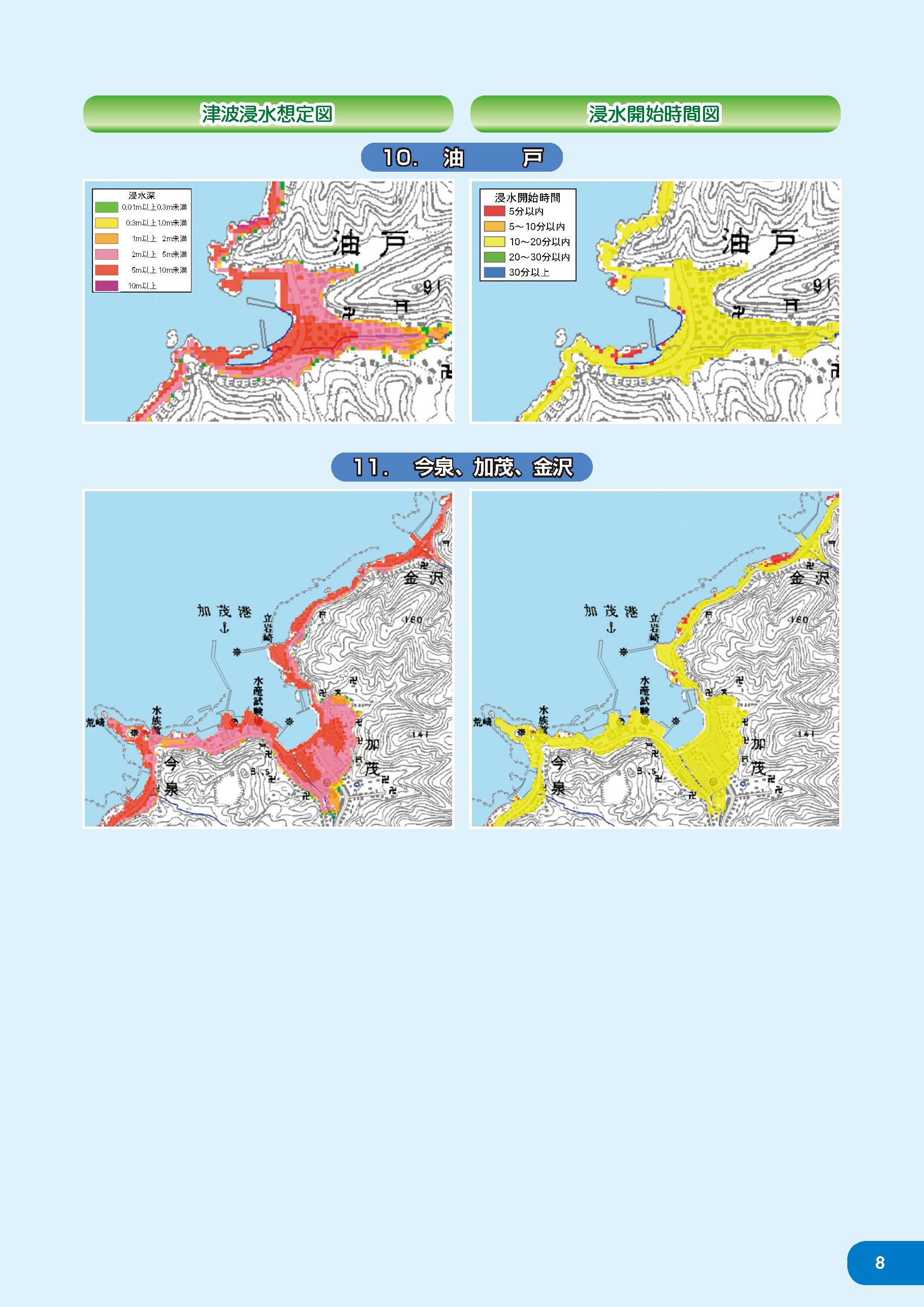 油戸・今泉・加茂・金沢の浸水想定と浸水開始時間