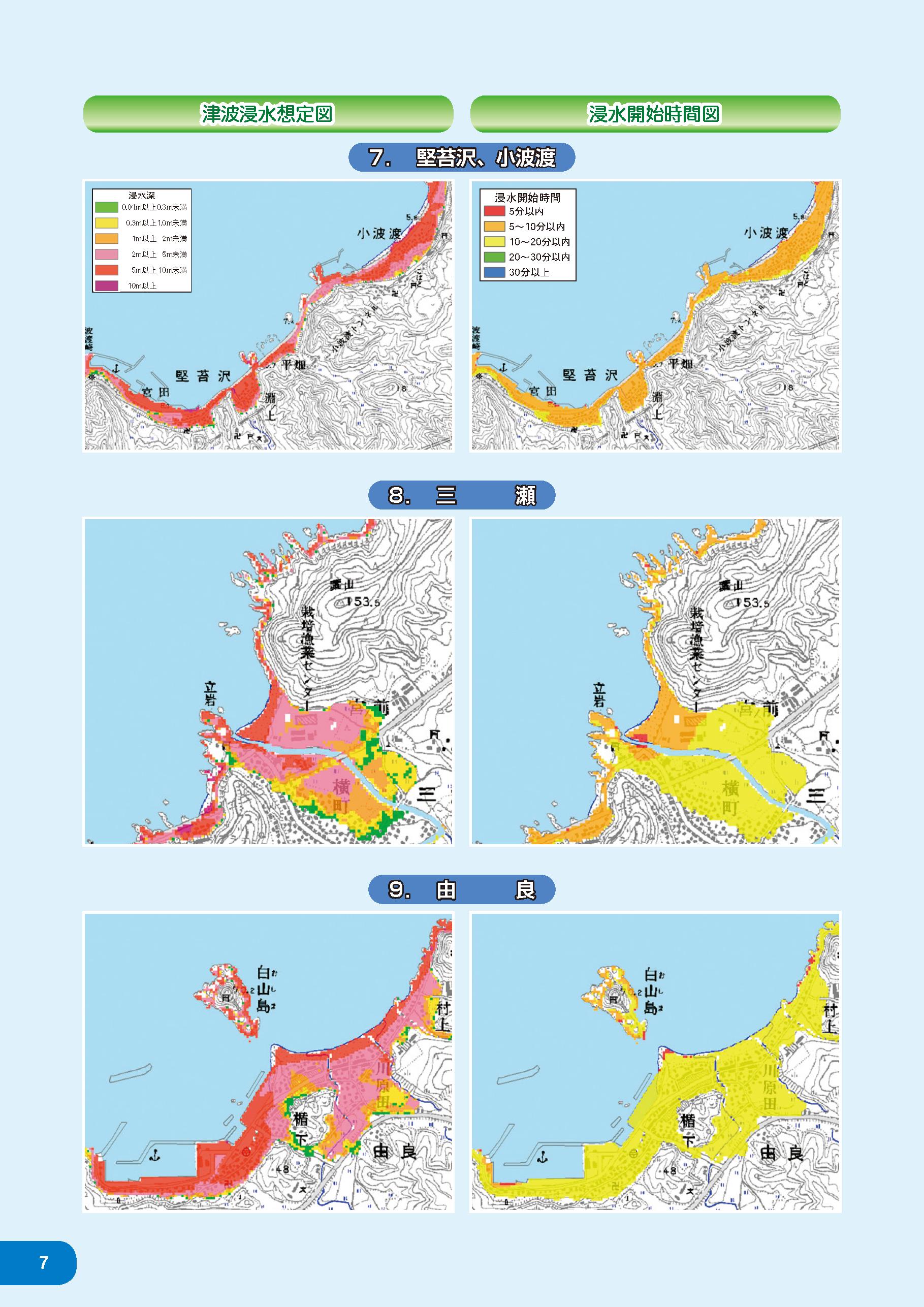堅苔沢・小波渡・三瀬・由良の浸水想定と浸水開始時間