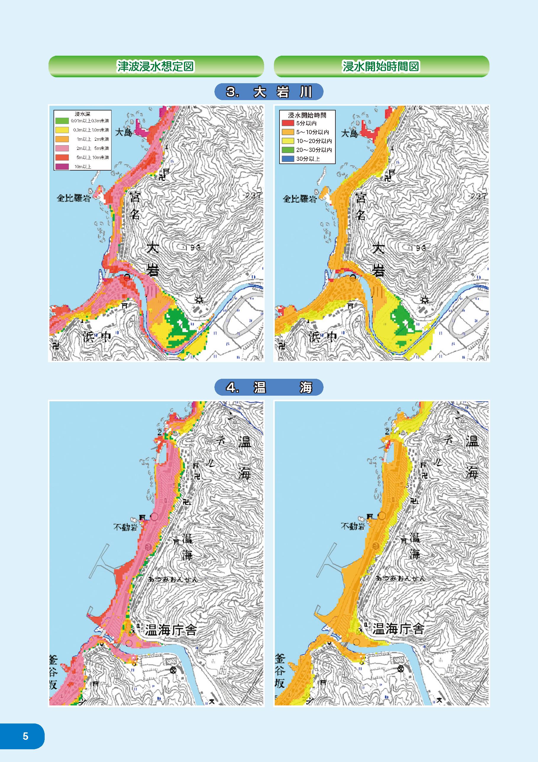 大岩川・温海の浸水想定と浸水開始時間