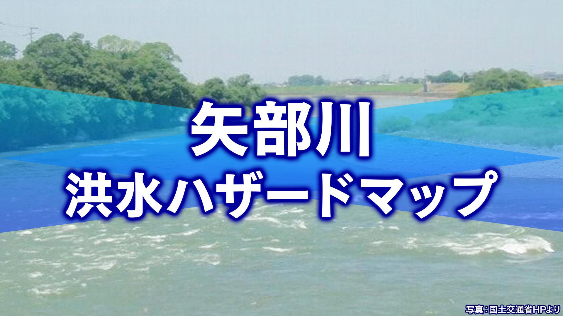 矢部川洪水ハザードマップ