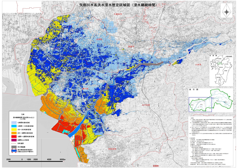 矢部川浸水継続時間ハザードマップ