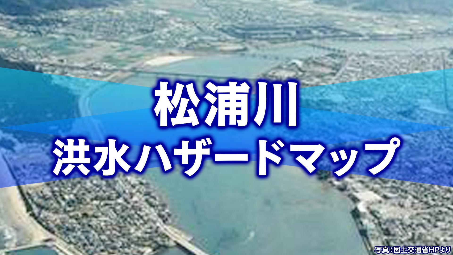 松浦川のハザードマップ