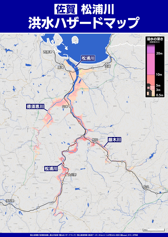 松浦川の洪水ハザードマップ