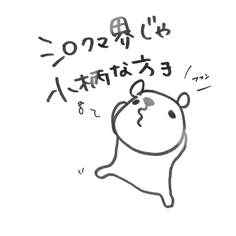 f:id:kuma-inu:20181203215651p:plain