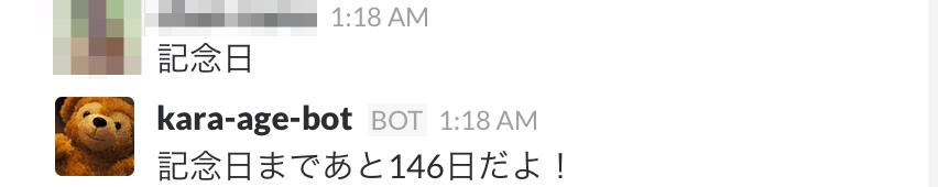 f:id:kuma-no-kara-age:20160109165507p:plain