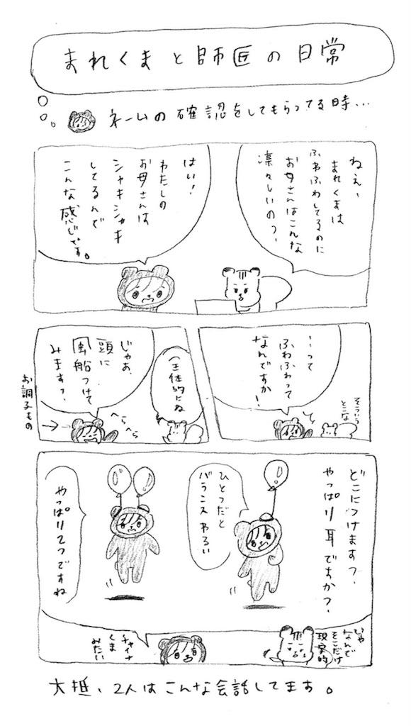 f:id:kuma-risu:20161012113029j:image