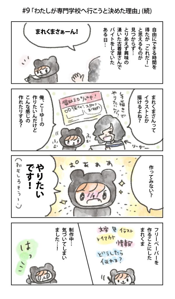 f:id:kuma-risu:20161018212750j:plain