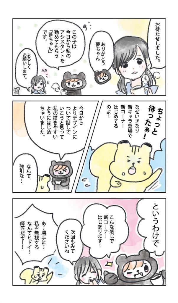 f:id:kuma-risu:20161021075747j:image