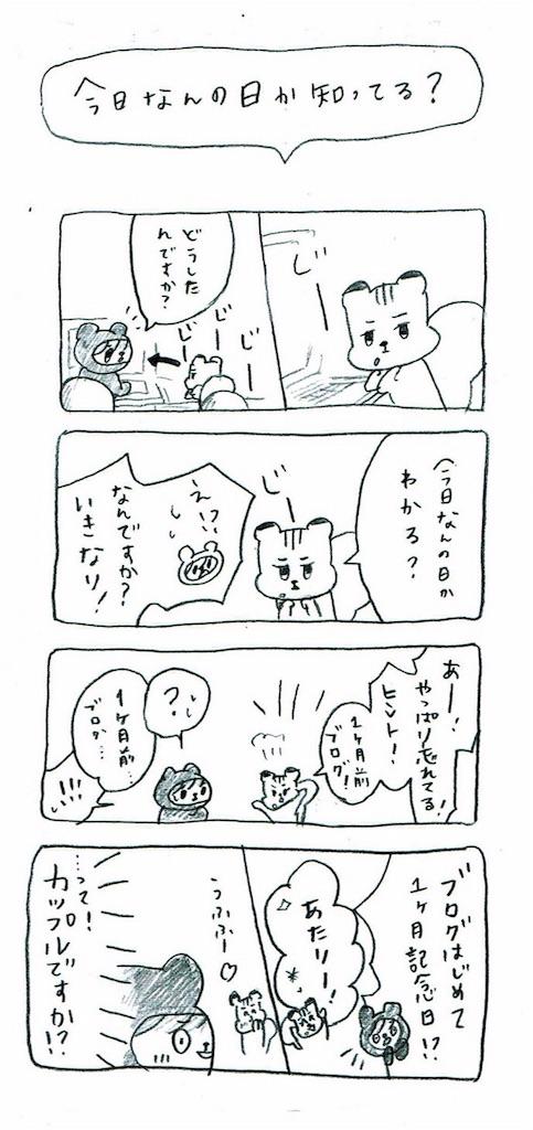 f:id:kuma-risu:20161021232457j:image