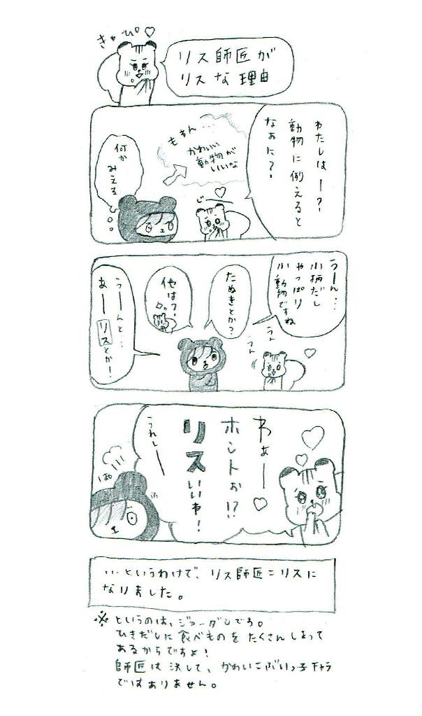 f:id:kuma-risu:20161025215651j:plain