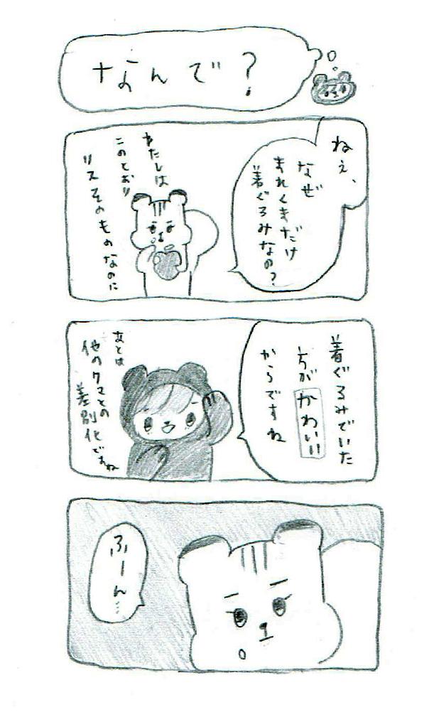 f:id:kuma-risu:20161025222825j:plain