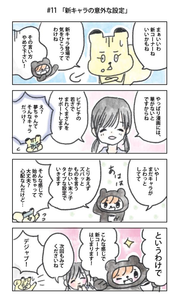 f:id:kuma-risu:20161105221259j:plain