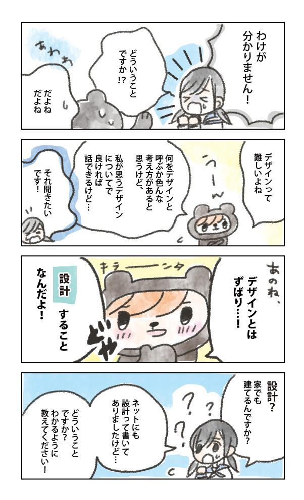 f:id:kuma-risu:20161113203229j:plain