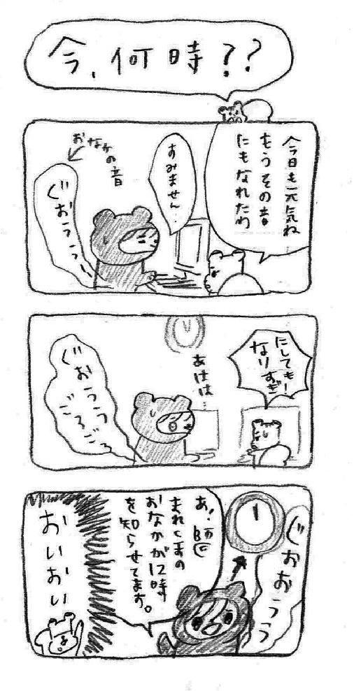 f:id:kuma-risu:20161122084140j:plain