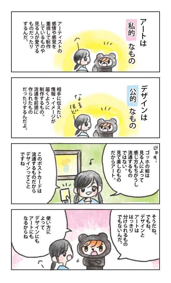 f:id:kuma-risu:20161124220950j:plain