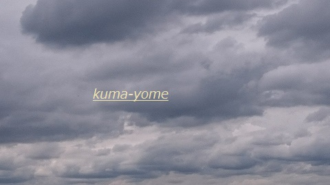 f:id:kuma-yome:20160923214452j:plain