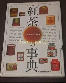 f:id:kuma-yome:20160929131100j:plain