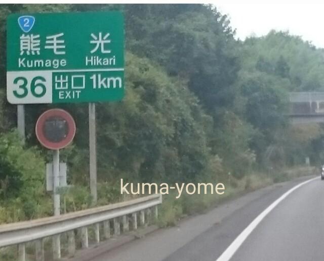 f:id:kuma-yome:20161003194530j:image