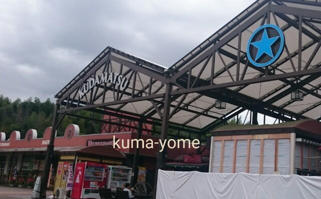 f:id:kuma-yome:20161003195037j:image