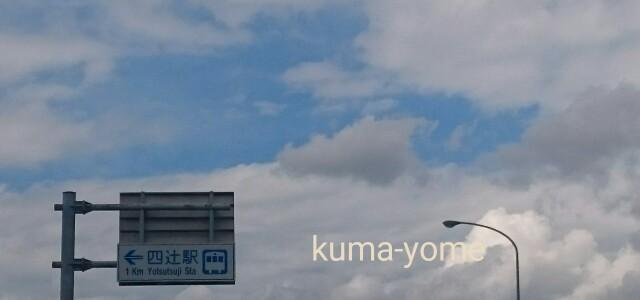f:id:kuma-yome:20161003201814j:image