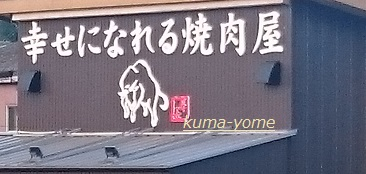 f:id:kuma-yome:20161008203047j:plain