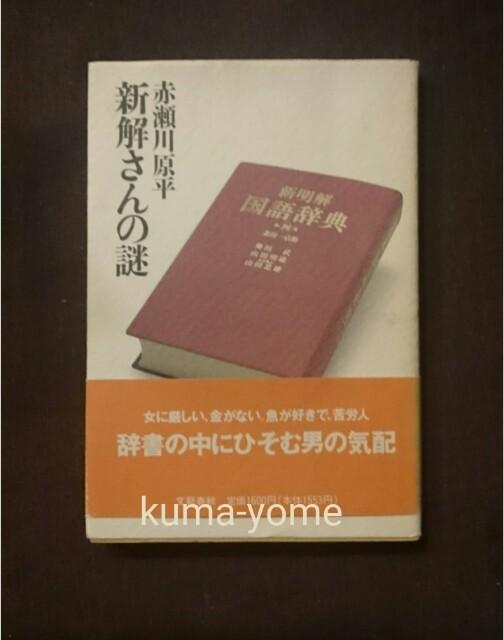 f:id:kuma-yome:20161012003231j:image