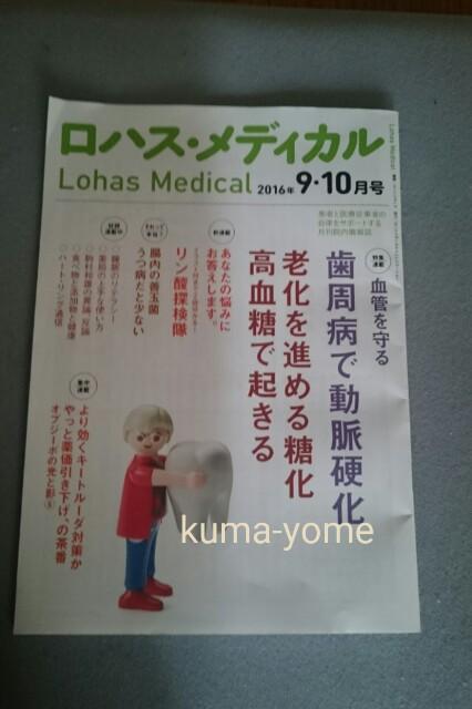 f:id:kuma-yome:20161017155300j:image