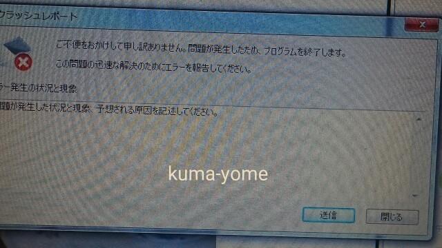 f:id:kuma-yome:20161018162013j:image