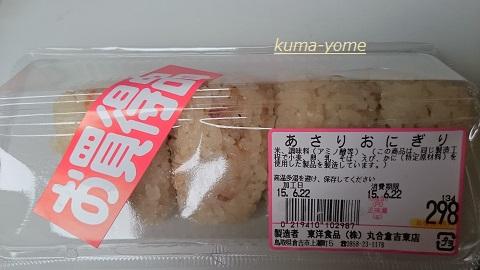 f:id:kuma-yome:20161021232525j:plain
