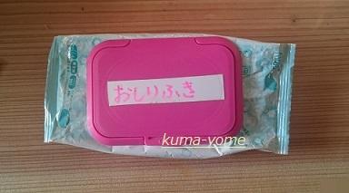 f:id:kuma-yome:20161029184110j:plain
