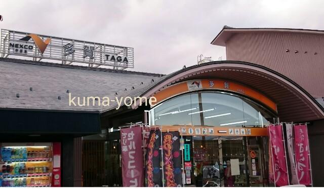 f:id:kuma-yome:20161101201259j:image