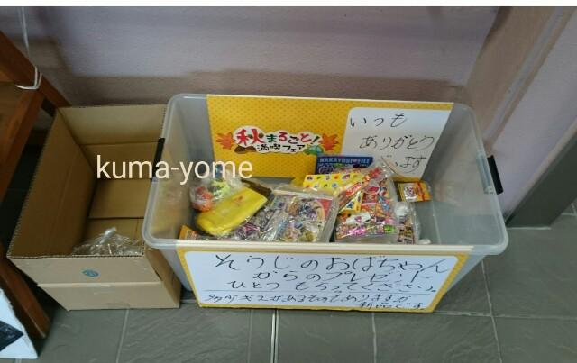 f:id:kuma-yome:20161101201313j:image