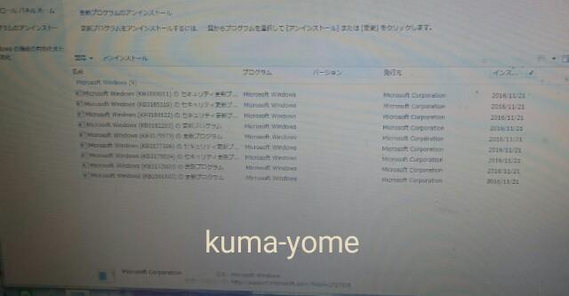 f:id:kuma-yome:20161122214731j:image