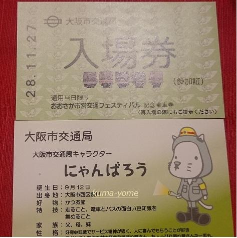 f:id:kuma-yome:20161126204823j:plain