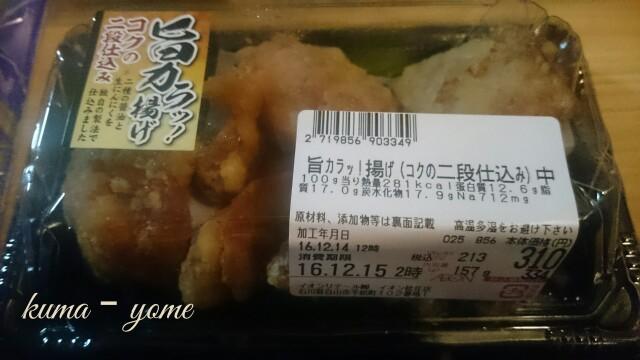 f:id:kuma-yome:20161215003227j:image