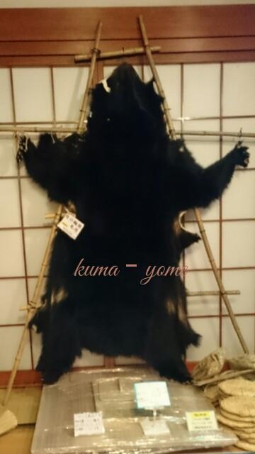 f:id:kuma-yome:20161218001654j:image